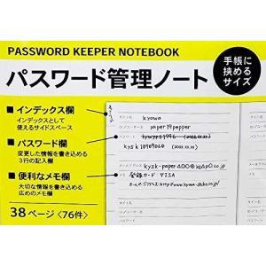 パスワード管理ノート 手帳に挟めるサイズ 厚口ホルダー 日本製|bbmarket