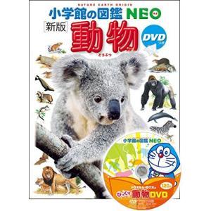 DVD付 新版 動物 (小学館の図鑑 NEO)|bbmarket