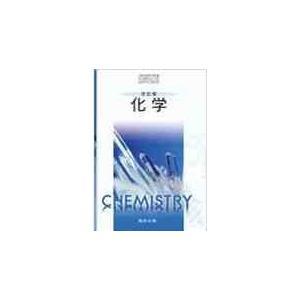 高等学校理科用 改訂版 化学 [化学313]|bbmarket