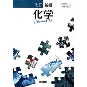 改訂 新編 化学 [教番:化学309]|bbmarket