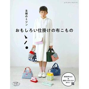 主婦のミシン おもしろい仕掛けの布こもの (レディブティックシリーズ)|bbmarket