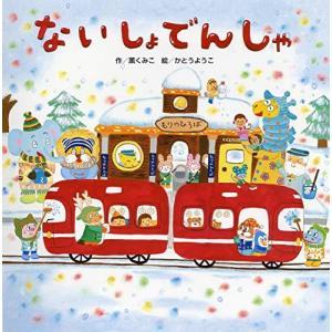 ないしょでんしゃ (のりもの×しかけ【2歳・3歳児の絵本】)|bbmarket