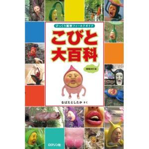 こびと大百科 増補改訂版 (こびとづかん)|bbmarket