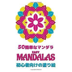 シンプルなマンダラの塗り絵 (Easy Mandala): 子供や初心者がストレスやリラクゼーションを緩和するための50の簡単なマンダラ|bbmarket