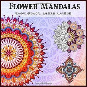 Flower Mandalas 花々のマンダラぬりえ、心を整える (大人の塗り絵): 塗り絵 大人 ストレス解消とリラクゼーションのための。100ペー|bbmarket