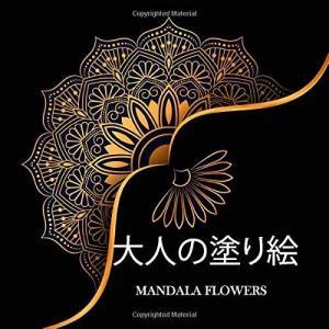 大人の塗り絵 MANDALA FLOWERS: マンダラ 塗り絵 大人の  / 塗り絵 ストレス解消とリラク /花々のマンダラぬりえ / マンダラ大人|bbmarket