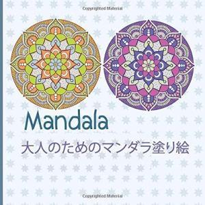 Mandala 大人のためのマンダラ塗り絵: リラックスする色 | 心を落ち着かせるように設計された美しいマンダラを備えた大人のぬりえの本マインドラマ|bbmarket