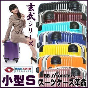 スーツケース 小型 軽量 キャリーケース キャリーバッグ アルミフレーム 日乃本錠前 グリスパック TSA 2泊〜4泊 Sサイズ|bbmonsters