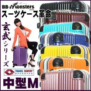 スーツケース 中型 軽量 キャリーケース キャリーバッグ アルミフレーム 日乃本錠前 グリスパック TSA 4泊〜7泊|bbmonsters