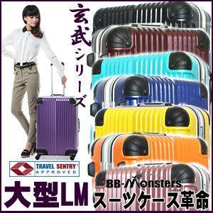 スーツケース 大型 軽量 キャリーケース キャリーバッグ アルミフレーム 日乃本錠前 グリスパック TSA 5泊〜10泊 LMサイズ|bbmonsters