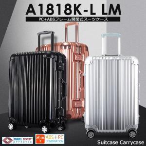スーツケース LMサイズ 大型 キャリーバック ダイヤルロック 旅行用品|bbmonsters