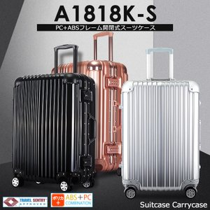 スーツケース Sサイズ 小型 キャリーバック ダイヤルロック 旅行用品|bbmonsters