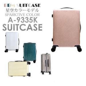スーツケース Sサイズ シャイニーカラー 小型 軽量 キャリーバッグ アルミフレーム TSA 2泊〜4泊 キャリーバッグ ハードーケース|bbmonsters