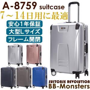 スーツケース 大型 アルミフレーム キャリーケース キャリーバッグ TSAロック 大容量 Lサイズ|bbmonsters