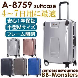 スーツケース 中型 アルミフレーム キャリーケース キャリーバッグ ハードケース TSAロック  Mサイズ|bbmonsters