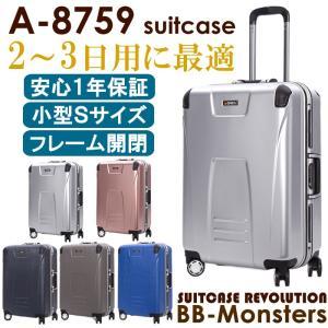 スーツケース 小型 アルミフレーム キャリーケース キャリーバッグ ハードケース TSAロック  Sサイズ|bbmonsters