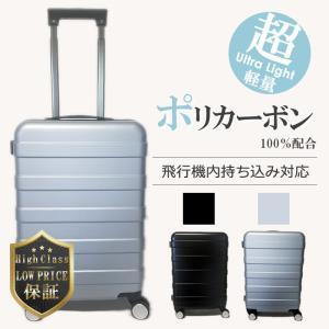 スーツケース 機内持込み 軽量 小型 キャリー ポリカーボン 旅行かばん 2-3泊用 TSAロック ...
