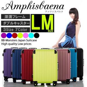スーツケース 大型 軽量 キャリーケース キャリーバッグ アルミフレーム TSAロック 5泊〜10泊|bbmonsters