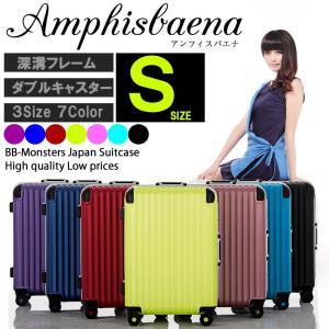 スーツケース 小型 軽量 キャリーケース キャリーバッグ アルミフレーム TSAロック 2泊〜4泊 Sサイズ|bbmonsters
