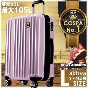 スーツケース Lサイズ 大型 軽量 旅行用品 キャリーケース キャリーバッグファスナー TSAロック 大容量の画像
