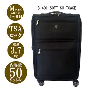 ソフトキャリー スーツケース Mサイズ 中型 軽量 旅行用品 キャリーケース キャリーバッグ ファスナー TSAロック 大容量|bbmonsters