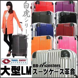 スーツケース 大型 軽量 キャリーケース キャリーバッグ アルミフレーム 日乃本錠前 グリスパック TSA 5泊〜10泊|bbmonsters