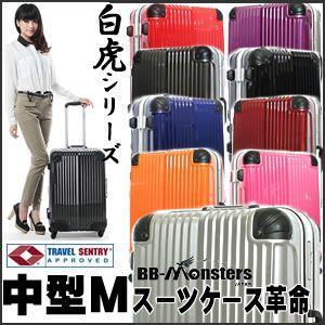 スーツケース 中型 軽量 キャリーケース キャリーバッグ アルミフレーム 日乃本錠前 グリスパック TSA 4泊〜7泊 Mサイズ|bbmonsters