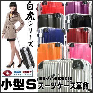 アウトレット スーツケース 小型 軽量 キャリーケース キャリーバッグ アルミフレーム 日乃本錠前 グリスパック TSA 2泊〜4泊 Sサイズ キャリーバッグ|bbmonsters