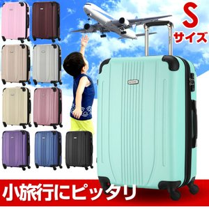 スーツケース 小型 軽量 ファスナー TSAロック Sサイズ 2泊〜4泊