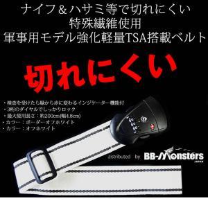 スーツケース同時購入者限定価格 ■商品名軍事用モデルTSAベルト ■メーカー名スーツケースのBB-M...