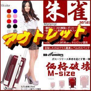 アウトレット スーツケース 中型 軽量 ファスナー Mサイズ|bbmonsters