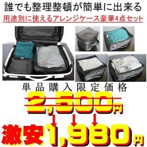 アレンジケース4点セット スーツケース内を整理整頓 旅行かばんやキャリーバックに最適