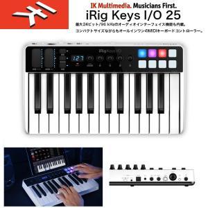 IK MULTIMEDIA iRig Keys I/O 25 25鍵 24bit/96kHz対応。i...