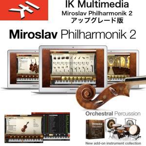 IK MULTIMEDIA | Miroslav Philharmonik 2 / IKマルチメディア ミロスラフ・フィルハーモニック 2 / オーケストラ音源 アップグレード版 送料無料
