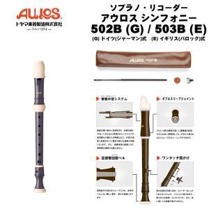 アウロス ソプラノリコーダー シンフォニー 502B(G) / 503B(E) | Aulos(トヤマ楽器製造) ソプラノ・リコーダー 送料込価格|bbmusic