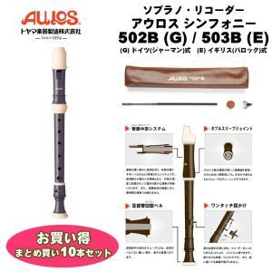 アウロス ソプラノリコーダー シンフォニー 502B(G) / 503B(E) 10本セット | Aulos(トヤマ楽器製造) ソプラノ・リコーダー 送料込価格|bbmusic