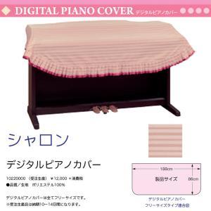 電子ピアノ用カバー シャロン ストライプ ピンク フリーサイズ ポリエステル デジタルピアノカバー 送料無料|bbmusic