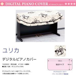 電子ピアノ用カバー ユリカ 花柄 ホワイト(白) フリーサイズ ポリエステル デジタルピアノカバー 送料無料|bbmusic