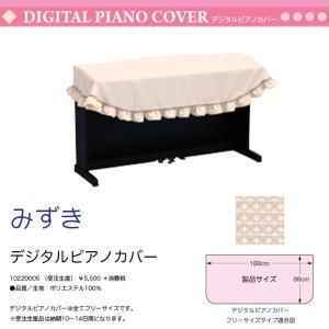 電子ピアノ用カバー みずき ベージュ/ホワイト(白) フリーサイズ ポリエステル デジタルピアノカバー 送料無料|bbmusic