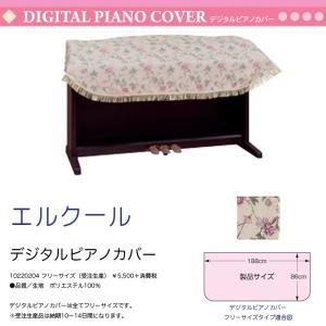 電子ピアノ用カバー エルクール 花柄 ホワイト(白) フリーサイズ ポリエステル デジタルピアノカバー 送料無料|bbmusic