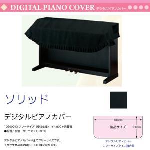 電子ピアノ用カバー ソリッド ブラック(黒) フリーサイズ ポリエステル デジタルピアノカバー 送料無料|bbmusic