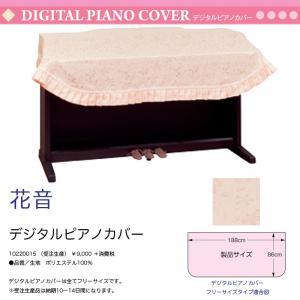 電子ピアノ用カバー 花音 花柄 ピンク フリーサイズ ポリエステル デジタルピアノカバー 送料無料|bbmusic