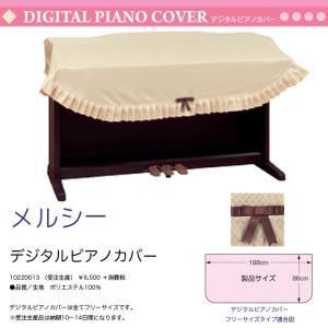 電子ピアノ用カバー メルシー リボン ベージュ/ホワイト(白) フリーサイズ ポリエステル デジタルピアノカバー 送料無料|bbmusic