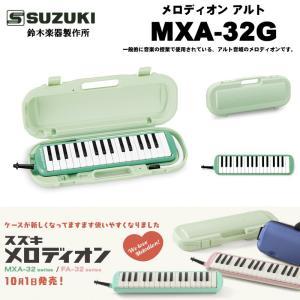 鈴木 メロディオン アルト MXA-32 G / スズキ ピアニカ MXA32 グリーン 学校の授業で使用される標準モデル 送料無料|bbmusic