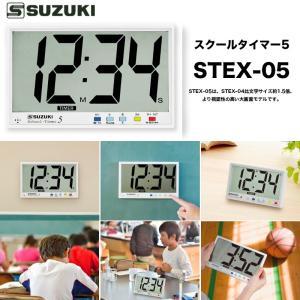 鈴木 スクールタイマー5 STEX-05  スズキ タイマー、アラーム、時計としてご使用していただける便利なスクールタイマー大画面スクールタイマー4の1.5倍 送料無料|bbmusic