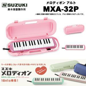 鈴木 メロディオン アルト MXA-32 P / スズキ ピアニカ MXA32 ピンク 学校の授業で使用される標準モデル 送料無料|bbmusic