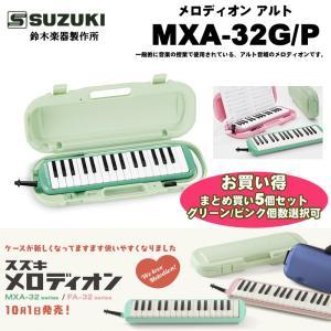 鈴木 メロディオン アルト MXA-32 G/P  スズキ ピアニカ MXA32 グリーン/ピンク 学校の授業で使用される標準モデル 5個セット 送料無料|bbmusic