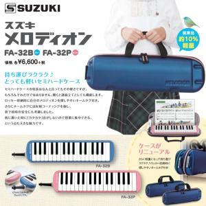 鈴木 メロディオン アルト FA-32 B P | スズキ ピアニカ FA32 ブルー/ピンク 学校の授業で使用される標準モデル 軽量なセミハードケース 送料無|bbmusic