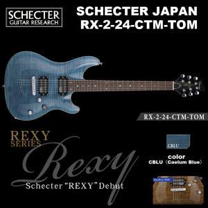 シェクター SCHECTER JAPAN / RX-2-24-CTM-TOM CBLU(Caelum Blue)