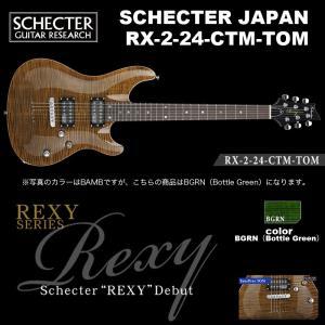 シェクター SCHECTER JAPAN / RX-2-24-CTM-TOM BGRN(グリーン)  | REXYシリーズ エレキギター 受注生産品